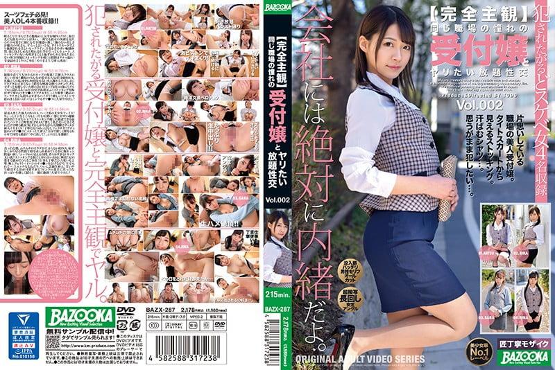 【完全主観】同じ職場の憧れの受付嬢とヤリたい放題性交 Vol.002 bazx-287