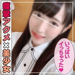 令和えちえち中毒性  あいちゃん(22)