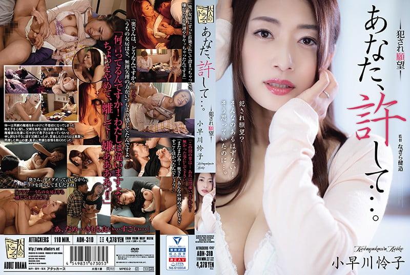 あなた、許して…。 犯●れ願望 小早川怜子 adn-310