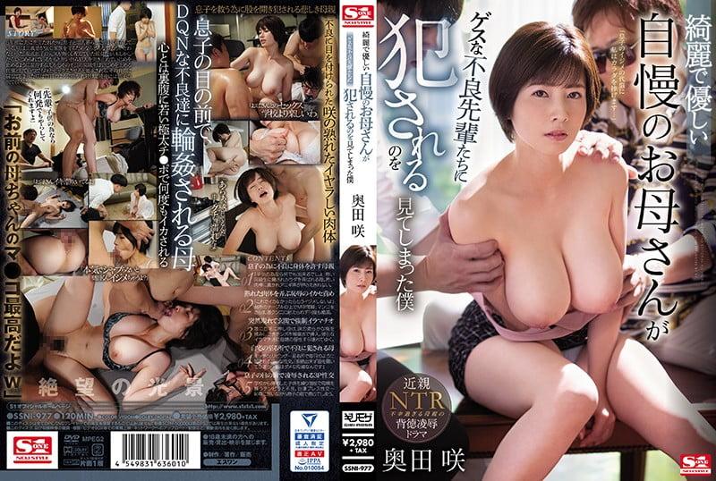綺麗で優しい自慢のお母さんがゲスな不良先輩たちに犯されるのを見てしまった僕 奥田咲 ssni-977