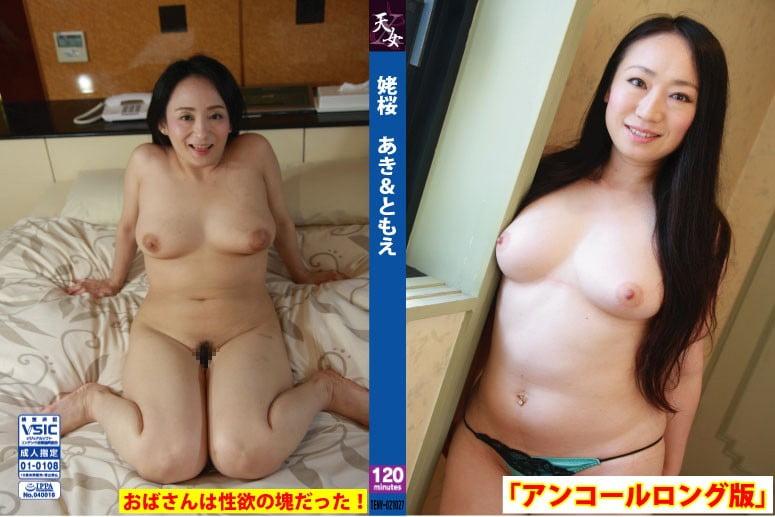 姥桜 あき&ともえ tenv-027