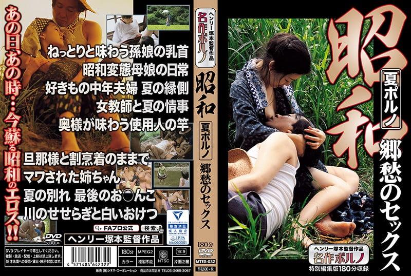 昭和 夏ポルノ 郷愁のセックス mtes-032
