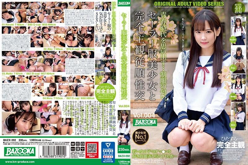 セーラー服美少女と完全主観従順性交 Vol.004 bazx-292