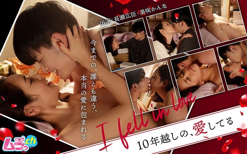 I fell in love 〜10年越しの、愛してる〜 grmr-033
