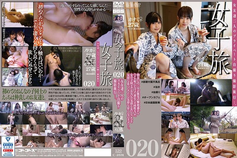 女子旅020 c-2631