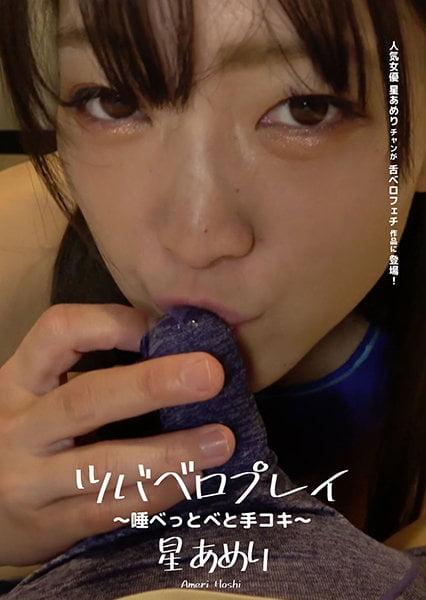 ツバベロプレイ 〜唾べっとべと手コキ〜 星あめり ad-571
