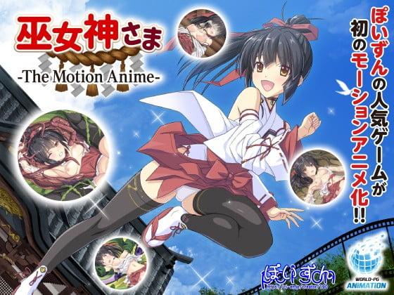 巫女神さま-The Motion Anime- WORLDPG ANIMATION