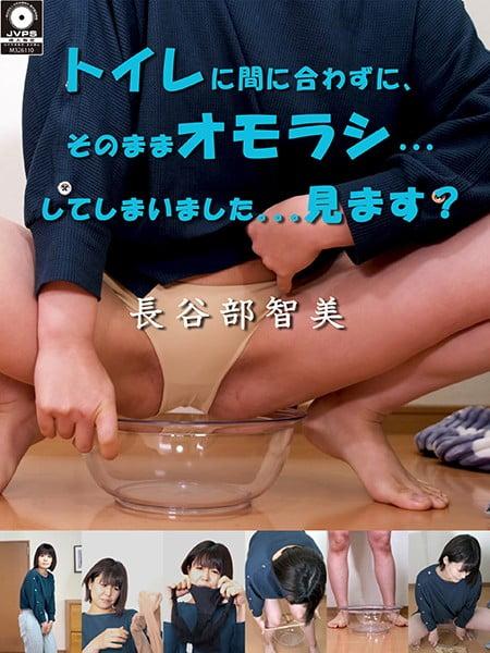 トイレに間に合わずに、そのままオモラシ…してしまいました。。。見ます? 長谷部智美 omon-003