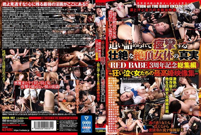 追い詰められて痙攣する 壮絶な絶頂女体の真実 RED BABE3周年記念総集編-狂い泣く女たちの最高峰映像集- dber-107