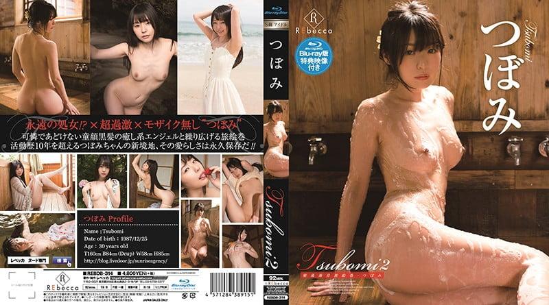 Tsubomi2 秘湯海岸旅絵巻 つぼみ rebdb-314