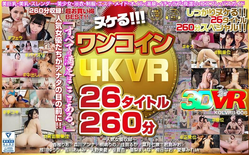 【VR】ヌケる!!!ワンコイン4KVR 26タイトル260分 kolvrb-006