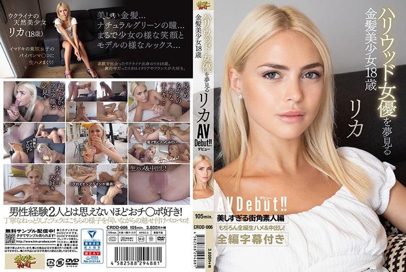 ハリウッド女優を夢見る金髪美少女18歳 AVデビュー リカ crdd-006