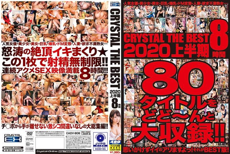 CRYSTAL THE BEST 8時間 2020 上半期 cadv-806
