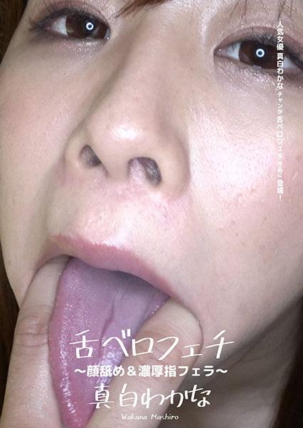 舌ベロフェチ 〜顔舐め&濃厚指フェラ〜 真白わかな ad-580
