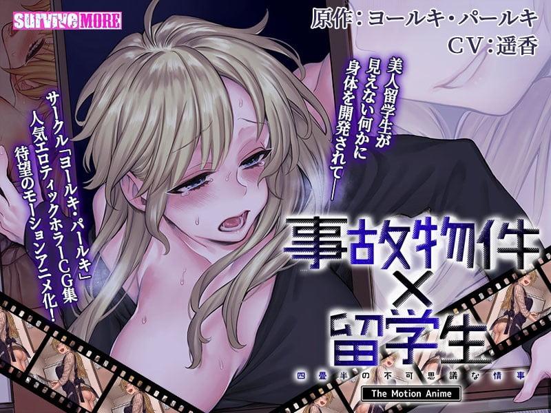 事故物件×留学生〜四畳半の不可思議な情事〜 The Motion Anime SURVIVE MORE