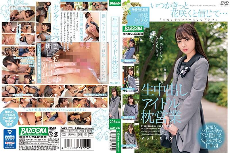 生中出しアイドル枕営業 Vol.015 bazx-289