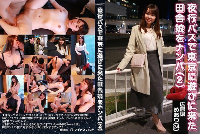 夜行バスで東京に遊びに来た田舎娘をナンパ(2)〜広島県・めあり(24) parathd-096