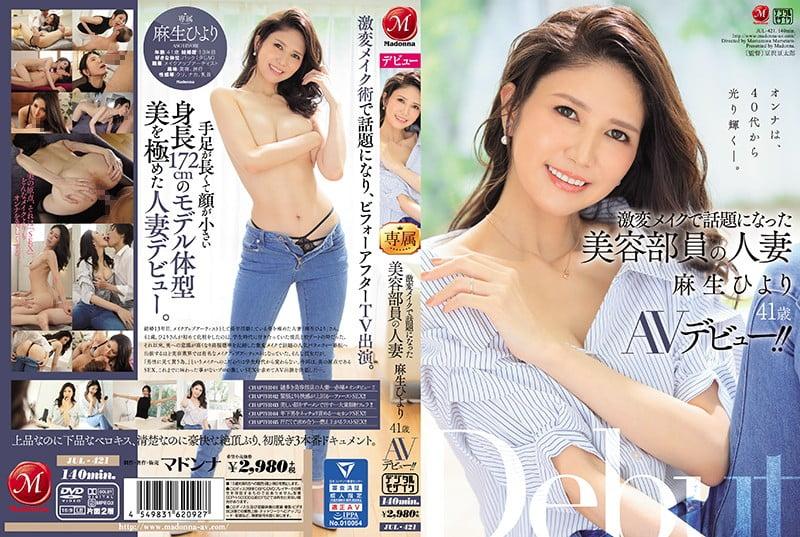 激変メイクで話題になった美容部員の人妻 麻生ひより 41歳 AVデビュー!! jul-421