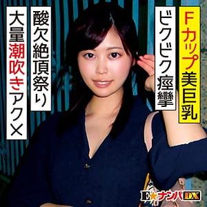 E★ナンパDX  みく(21)