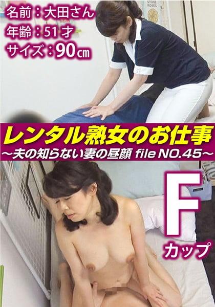 レンタル熟女のお仕事〜夫の知らない妻の裏の顔 file NO.45〜 siror-045