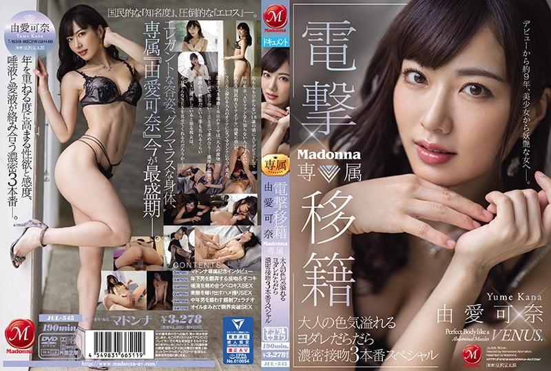 電撃移籍 Madonna専属 由愛可奈 大人の色気溢れるヨダレだらだら濃密接吻3本番スペシャル jul-545