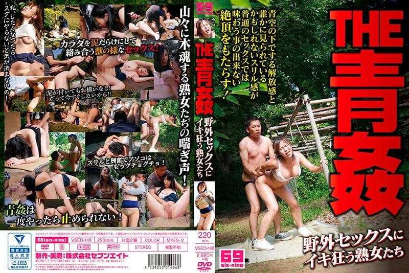 THE青姦 野外セックスにイキ狂う熟女たち vsed-148