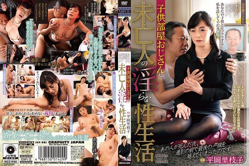 子供部屋おじさんと未亡人の淫らな性生活 平岡里枝子 mdvhj-035