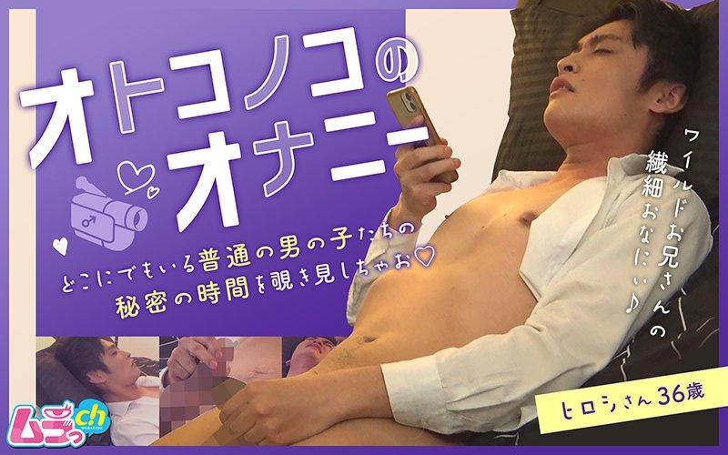 オトコノコのオナニー ヒロシさん36歳 grmo-050