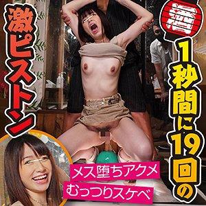 イカセ素人  まい(20) ikuiku-006