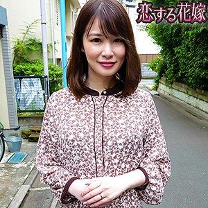 恋する花嫁  弘田由美(29) avkh-199