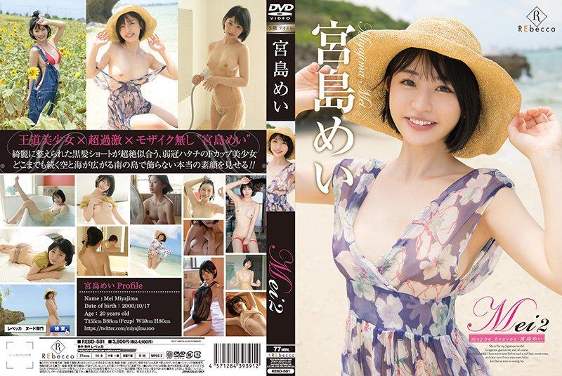 Mei2 maybe heaven・宮島めい rebd-581