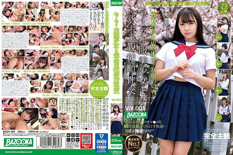 セーラー服美少女と完全主観従順性交 Vol.005 bazx-300