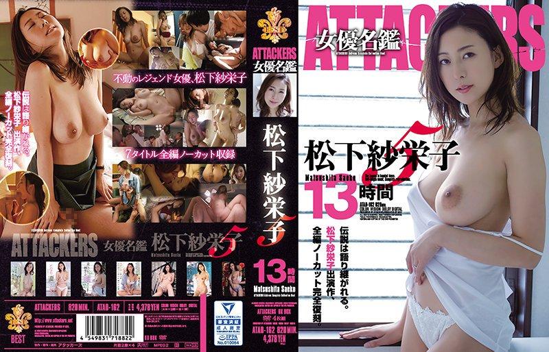 ATTACKERS 女優名鑑 松下紗栄子5 13時間 atad-162