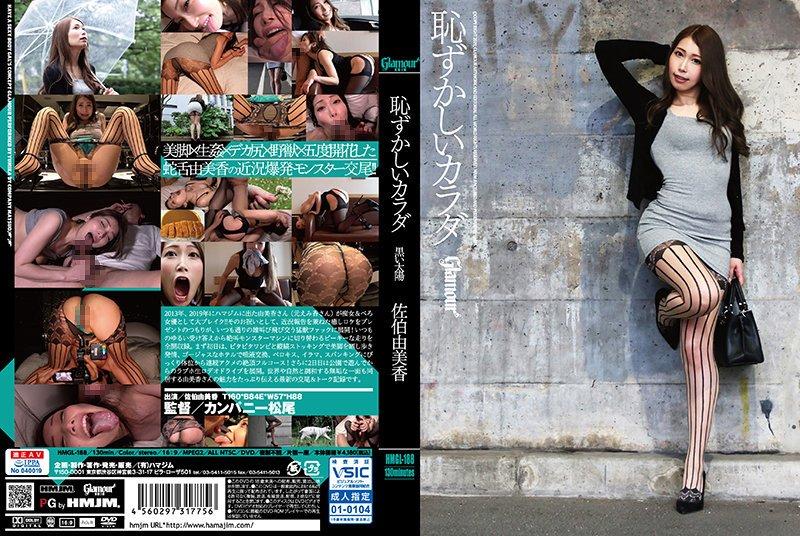 恥ずかしいカラダ 黒い太陽 佐伯由美香 hmgl-188