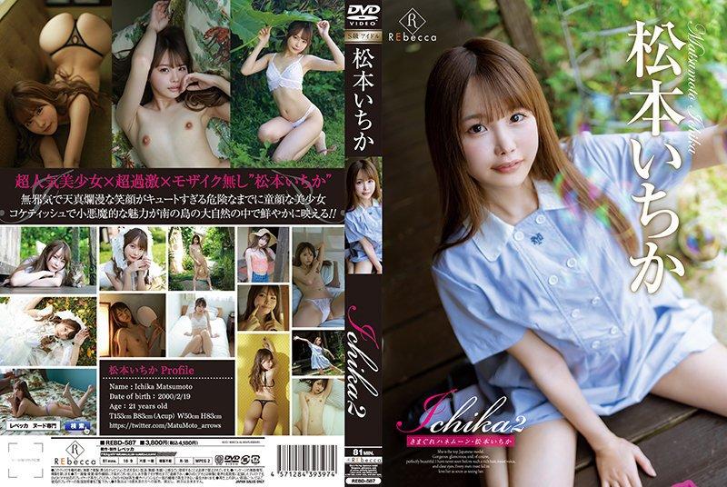 Ichika2 きまぐれハネムーン・松本いちか rebd-587