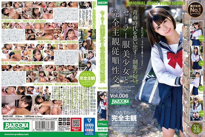 セーラー服美少女と完全主観従順性交 Vol.006 bazx-307