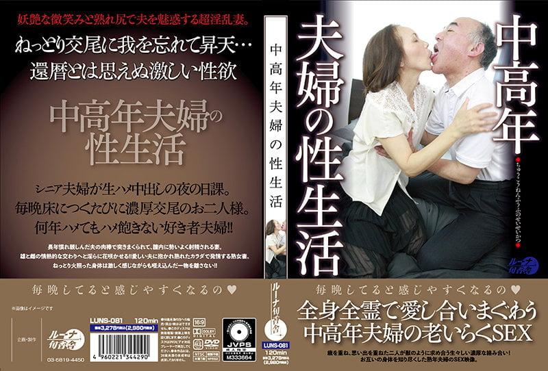 中高年夫婦の性生活 LUNS-081 luns-081