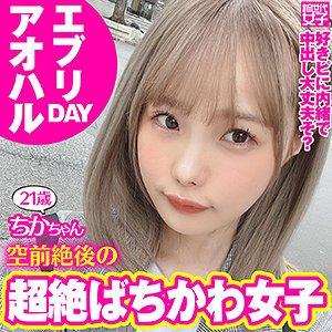 新世代女子  ちかちゃん(21) sdj-012