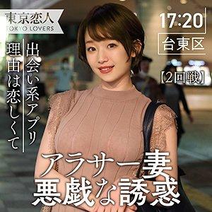 東京恋人  夕菜姫華(29) tkk-004