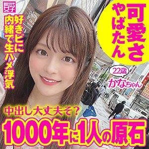新世代女子  かなちゃん(22) sdj-011