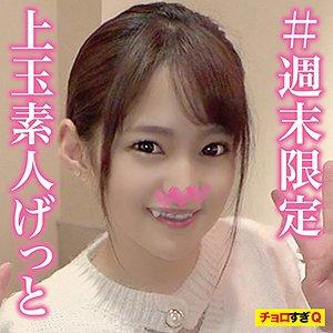 チョロすぎQ  みゆちゃん inte-001