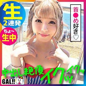 ギャルすたグラム  るーちゃん(23) sgk-038