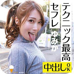 あいすくりーむ  ゆみか icrm-031