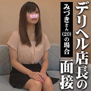 北池袋盗撮倶楽部  みづきさん(20) kitaike-413