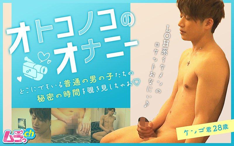 オトコノコのオナニー ケンゴ君28歳 grmo-055