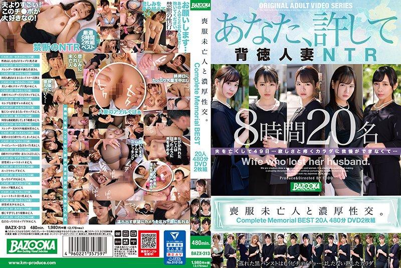 喪服未亡人と濃厚性交。Complete Memorial BEST20人480分DVD2枚組 bazx-313