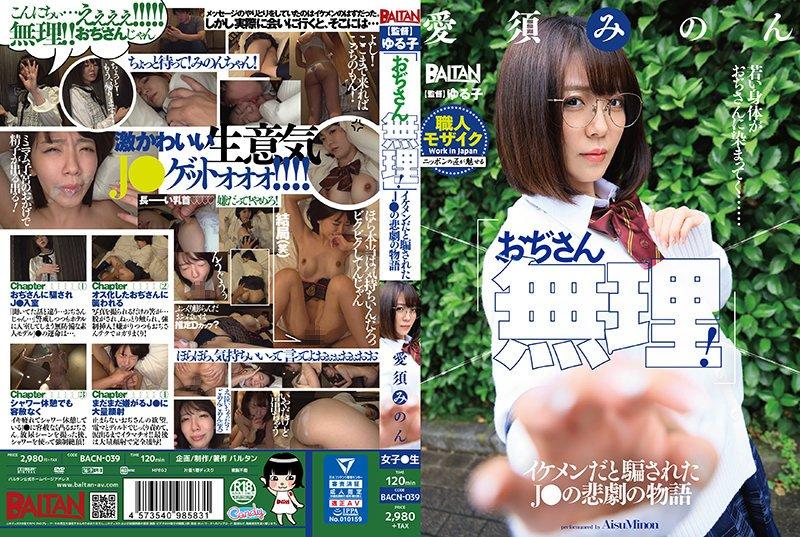 「おぢさん無理!」イケメンだと騙されたJ●の悲劇の物語 愛須みのん bacn-039