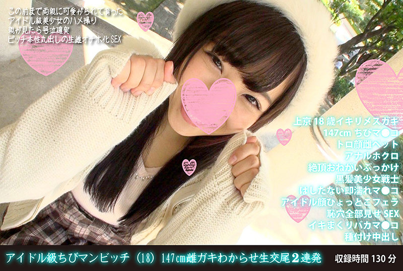 アイドル級ちびマンビッチ(18) 147cm雌ガキわからせ生交尾2連発 fanh-015
