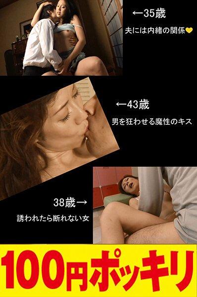 【即ハメ】熟女3人詰め合わせ10【総集編】 yen-209