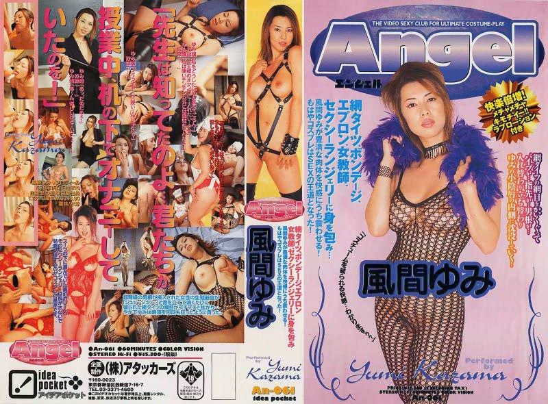 Angel 風間ゆみ an-061